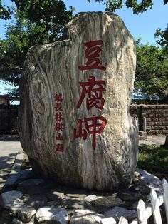 豆腐岬:查看 TripAdvisor 上在台灣宜蘭縣的旅遊景點排名,瀏覽關於豆腐岬的旅客評論和真實旅客照片。