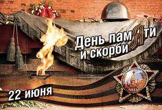 22 июня - День памяти и скорби — день начала Великой Отечественной войны (1941 год)      #Саратов #СаратовLife