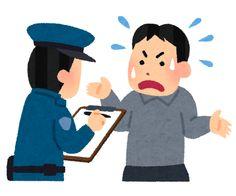 警察 事情聴取 に対する画像結果