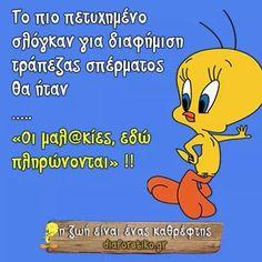 . Greek, Humor, Funny, Fictional Characters, Humour, Funny Photos, Funny Parenting, Fantasy Characters, Funny Humor