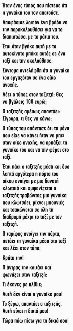 Ανέκδοτο : Ήταν ένας τύπος που πίστευε ότι η γυναίκα του τον απατούσε - Εικόνα 1 Greek Quotes, Have A Laugh, Jokes, Math Equations, Humor, Sayings, Funny, News, Kai