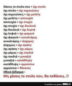 Funny Greek Quotes, Greek Memes, Sarcastic Quotes, Stupid Funny Memes, Haha Funny, Funny Texts, Laughing Quotes, School Memes, Funny Clips