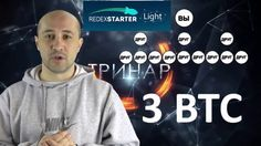 РЕДЕКС / RedeX Тринар   Быстрый старт! Redex starter light