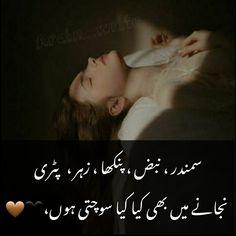 Love Quotes In Urdu, Love Smile Quotes, Deep Quotes, Urdu Quotes, Words Hurt, Deep Words, Poetry Feelings, In My Feelings, Broken Girl Quotes