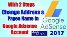How to Change Address and Payee Name in Adsense - Change Adsense Address...