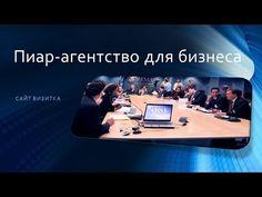 Пиар-агентство для бизнеса - Вебфриланс