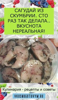 кулинария Mackerel for ladies better than barbecue! (Well what are the barbecue on the sea?) And tasty Salmon Recipes, Lunch Recipes, Vegan Recipes, Cooking Recipes, Ukrainian Recipes, Russian Recipes, Shellfish Recipes, Yummy Food, Tasty