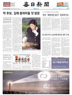 매일신문 2012년 8월 21일 1면