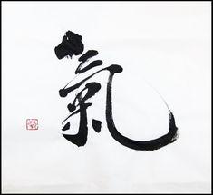 """気 (""""ki"""" this word has multiple meanings: spirit, mind, nature (of things, energy (spiritual), etc)"""