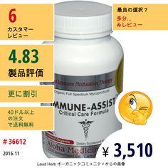 Aloha Medicinals Inc. #きのこ #薬用 #きのこ類カプセル