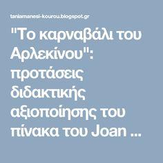 """""""Το καρναβάλι του Αρλεκίνου"""": προτάσεις διδακτικής αξιοποίησης του πίνακα του Joan Miró"""