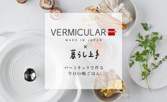 vermicular_680_420