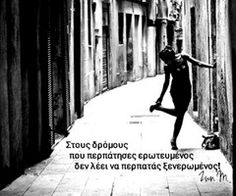 #greek #quotes #truth