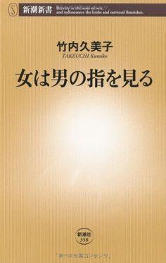 女は男の指を見る (新潮新書), http://www.amazon.co.jp/dp/4106103583/ref=cm_sw_r_pi_awdl_CSKxvb1JCHT84