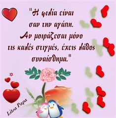 Funny Greek Quotes, Friendship, Dj, Character, Cute Pictures, Lettering