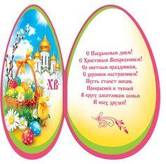 Красивые открытки поздравления и пожелания с Пасхой