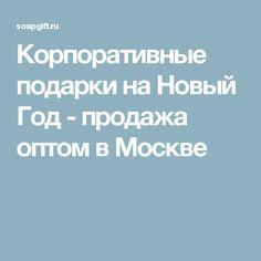Корпоративные подарки на Новый Год - продажа оптом в Москве