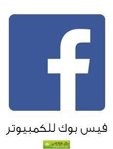 تحميل برنامج الفيس بوك للكمبيوتر 2018 برابط مباشر برامج