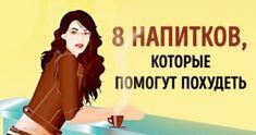 8напитков, которые ускорят обмен веществ вдва счета