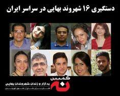 15 Human Rights Of Baha Is Of Iran Ideas Human Rights Human Iran