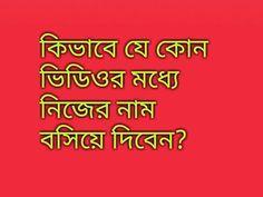 কিভাবে যে কোন ভিডিওর মধ্যে নিজের নাম বসিয়ে দিবেন | Best Android Video Editor | Bangla Tech | - YouTube