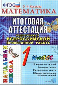 Математика, Итоговая аттестация, Подготовка к ВПР, 1 класс, Типовые тестовые задания, Крылова О.Н.