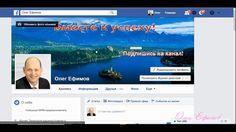 Как сделать красивую  обложку для Фейсбук в Фотошоп. ПРО103.