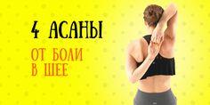 4 асаны, которые помогут при боли в шее - https://lifehacker.ru/2017/02/14/4-asanas-vs-neck-pain/?utm_source=Pinterest&utm_medium=social&utm_campaign=auto