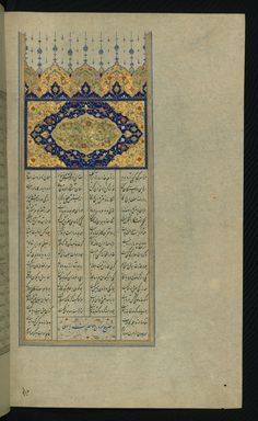 This incipit page has an illuminated titlepiece inscribed with the title of the second part of the fifth poem of the Khamsah: Kitāb-i Iqbālnāmah-i Iskandarī - Iskandarnāmah