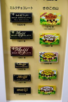 Meiji Chocolate bar free factory tour in Sakado about 45 minutes from Tokyo Meiji Chocolate, Chocolate Factory, Saitama, Tokyo, Bar, Random, Free, Tokyo Japan, Casual