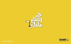 Arabic Words a project by Duaa Abazeed. Some of Arabic wisdom words in a new style, as graffiti and typography to make the idea very simple he added an ill - posted under Typography tagged with: Calligraphy, Graphic Design, Illustration, Quotes, Typography by Fribly Editorial