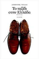 ΤΟ ΤΑΞΙΔΙ ΣΤΗΝ ΕΛΛΑΔΑ Μα πόση Ελλάδα μπορεί να χωρέσει σ' ένα βιβλίο;