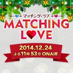 TBSテレビ「マッチング・ラブ」の公式サイトです。2014年12月24日よる11時53分から放送!ロンドンブーツ1号2号・田村淳プレゼンツ!クリスマスイブの夜に贈る!視聴者参加の恋愛マッチングプログラム!