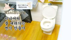 [욕실채우기7탄] 미니어쳐 물내려가는 변기 만들기 -    Miniature toilet