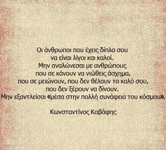 Truth And Lies, Greek Quotes, Great Words, Sign Quotes, Beautiful Words, Poems, Self, Wisdom, Thoughts