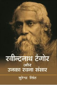 Ravindra Nath Tagore Aur Unka Rachna Sansaar, It is a beautiful biography, in this novel, you will soon get to know about tagore ji #ravindernathtagore #novel #biographybooks Shop here-  https://trendybharat.com/ravindra-nath-tagore-aur-unka-rachna-sansaar-978-81-88695-32-7?search=books%20in%20biography