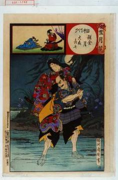 Date unknown - Chikaboru, Toyohara  「雪月花」「相州 鎌倉月 大森彦七」 - Waseda University Theatre Museum