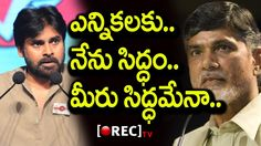 Pawan Kalyan Declares Janasena Ready For Election Battle I nara chandrababu naidu I  RECTV INDIA