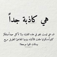 Arabic Words, Arabic Quotes, Imam Ali, Sad Pictures, Funny Quotes, Sad Love Quotes, Best Quotes, Life Quotes, Life Words