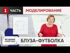 Блуза из хлопка, имитирующая трикотажную футболку. Часть 1. Моделирование от базовой основы 10 мерок - YouTube Videos, Shirts, Sewing, Pattern, Youtube, Google, Dresses, Big Sizes, Teachers