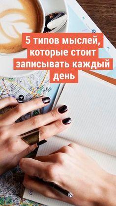 Planner Organisation, Psychology Books, Life Rules, Study Hard, Shopkins World Vacation, Blog Planner, Life Motivation, Self Development, Time Management