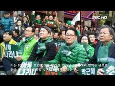 최순실 국정농단에 무능한 여,야 싸움 (서울1TV)