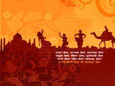 Marathi Wallpaper for Android Phone .... Enjoy!!