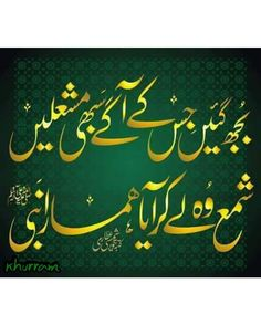 ❤αвí❤ Quotes Pics, Picture Quotes, Eid Milad Un Nabi, Madina, Prophet Muhammad, Islam Quran, Islamic Calligraphy, Urdu Poetry, Islamic Quotes