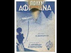 Αφρικάνα - Φώτης Πολυμέρης Old Song, Greek, Songs, Cover, Song Books, Greece