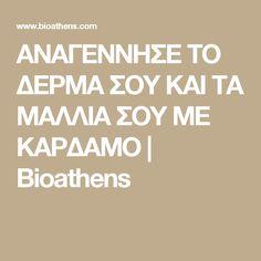 ΑΝΑΓΕΝΝΗΣΕ ΤΟ ΔΕΡΜΑ ΣΟΥ ΚΑΙ ΤΑ ΜΑΛΛΙΑ ΣΟΥ ΜΕ ΚΑΡΔΑΜΟ | Bioathens