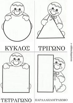 Los Niños: Φύλλα Εργασίας για τα σχήματα Educational Activities For Kids, Math Activities, Learn Greek, Printable Shapes, Shapes For Kids, Greek Language, Color Shapes, School Lessons, Math Worksheets