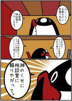 ズバッと物申す!かわいい見た目の毒舌ペンギンが世の理不尽を切りまくり 11選 | 笑うメディア クレイジー Jokes Images, Try Not To Laugh, Good Jokes, Anime Comics, Comic Character, Comedians, Cool Words, Make Me Smile, Penguins