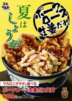 てんや今度は生姜焼きを天ぷらにマカロニサラダと食べるポークロース生姜だれ天丼発売
