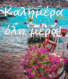 Greek Quotes, Neon Signs, Anastasia, Greece, Grease